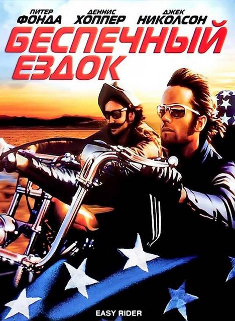 Смотреть Беспечный ездок / Easy Rider Онлайн бесплатно - Два друга садятся на мотоциклы и уезжают из Лос-Анджелеса, чтобы насладиться романтикой...