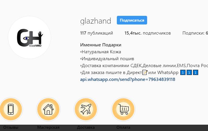 Мошенники в инстаграмме #glazhand