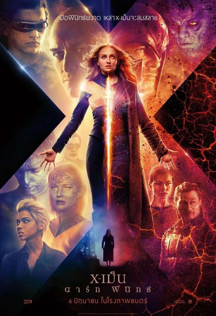 X-Men: Dark Phoenix (2019) ดาร์ก ฟีนิกซ์
