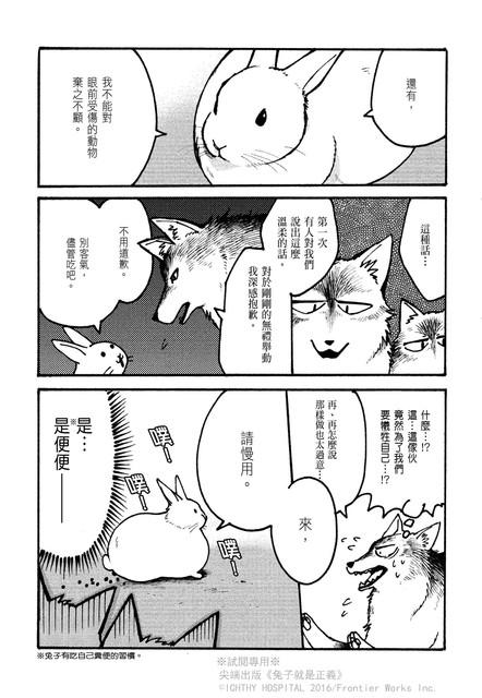 Topics tagged under 漫畫 on 紀由屋分享坊 011
