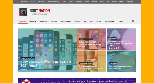Лучший информационный портал - Root Nation