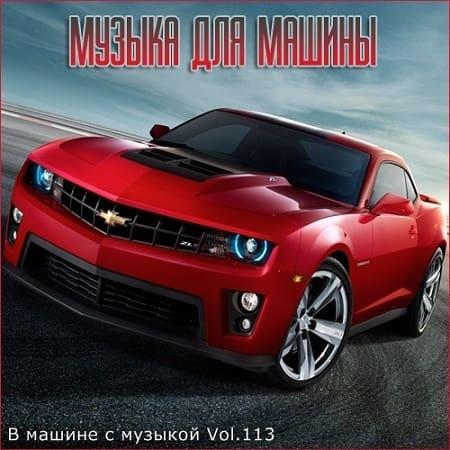 В машине с музыкой Vol.113 (2021) MP3