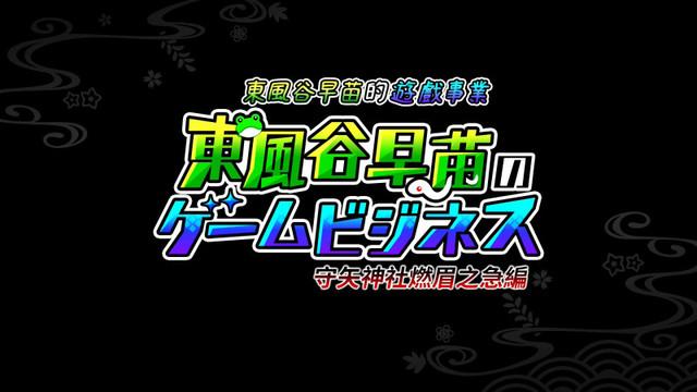 Topics tagged under 遊戲情報 on 紀由屋分享坊 002