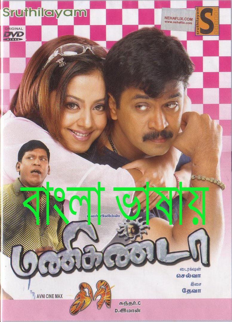 Manikanda 2021 Bengali Dubbed Movie 720p HDRip Download