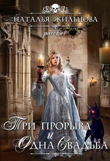 Три прорыва и одна свадьба. Наталья Жильцова