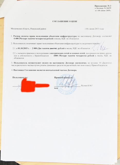 """Договор пользования инфраструктурой КП (ДНП) """"Высокий берег""""."""