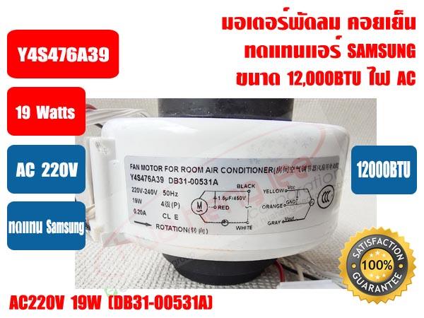 SAMSUNG-AC-19-W-2-copy