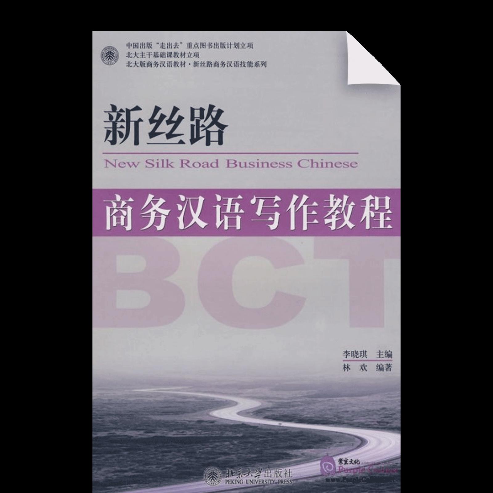 Xinsilu Shangwu Hanyu Xiezuo Jiaocheng