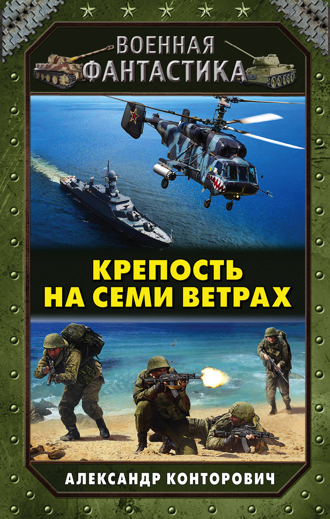 Александр Конторович «Крепость на семи ветрах»