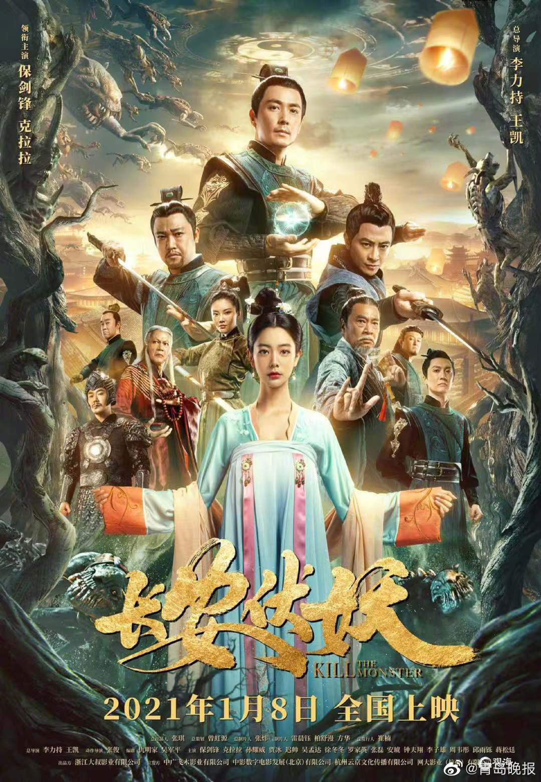 Kill the Monster (2021) Chinese 480p HDRip x264 AAC 400MB ESub