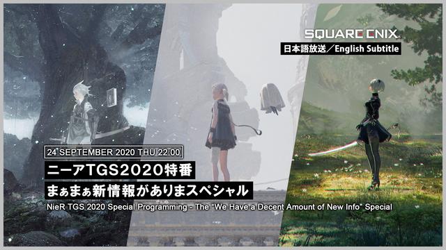 Sqaure Enix宣佈將於9月24日港台/新馬時間21點放送「尼爾系列 TGS2020」特別節目。 Image