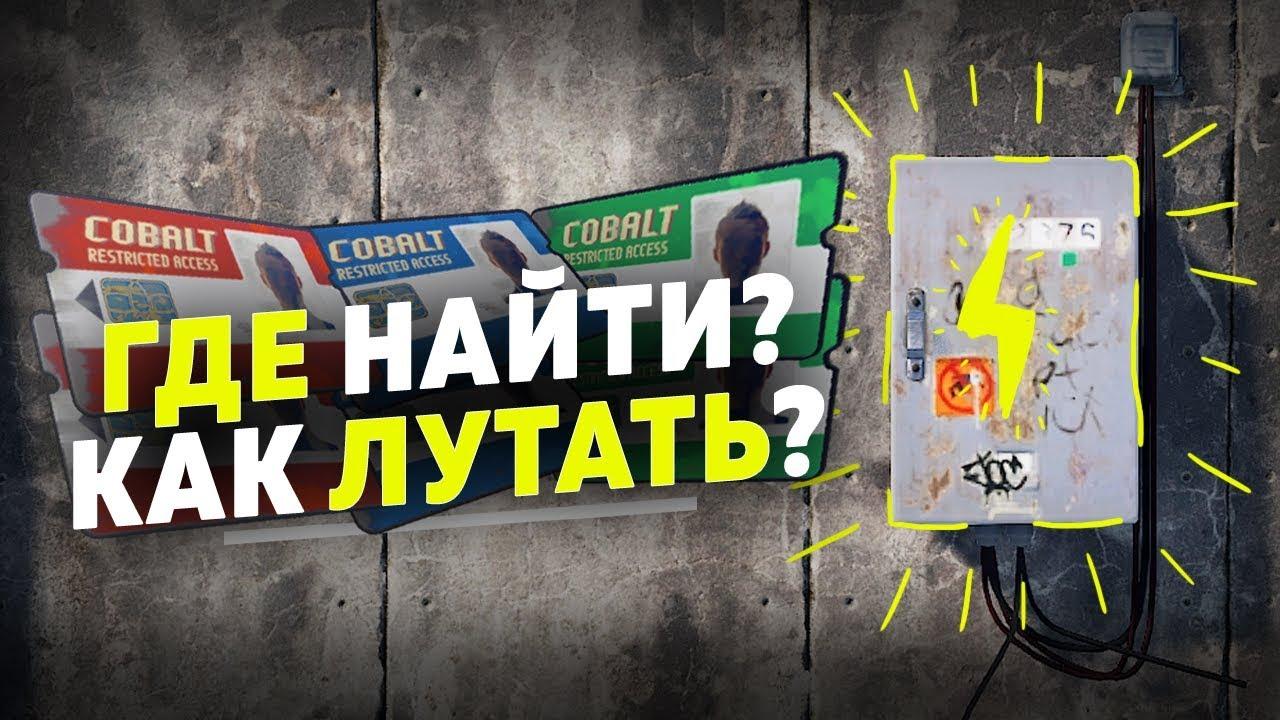 Rust - Где взять карты доступа?