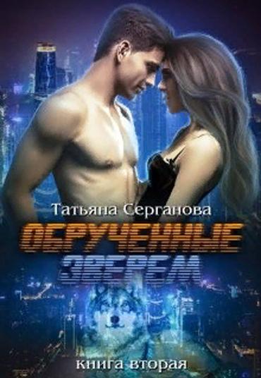 Обрученные зверем 2. Татьяна Серганова