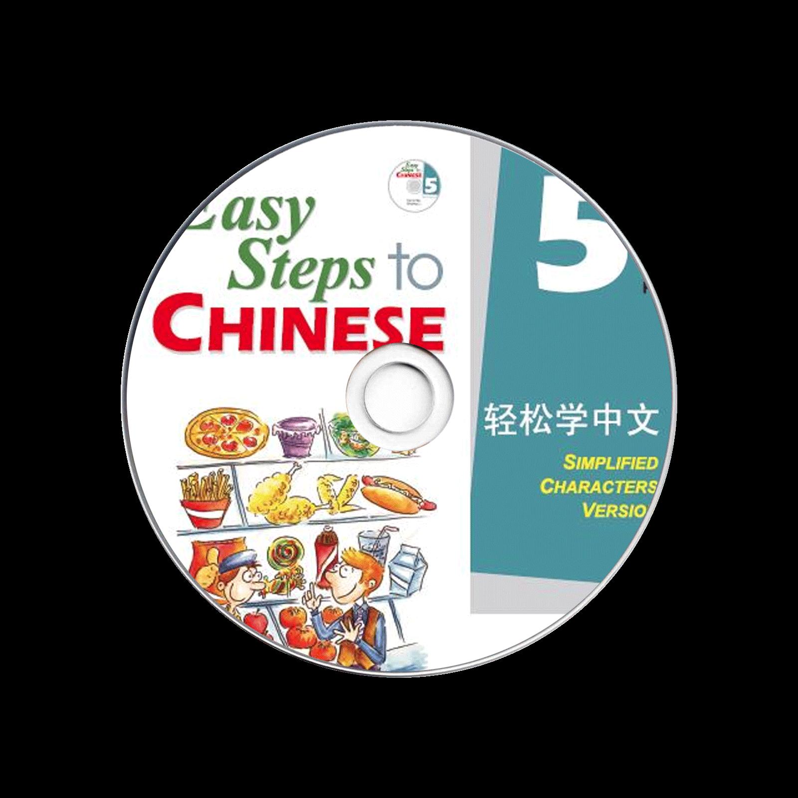 Easy Step To Chinese Qingsong Xue Zhongwen Textbook Di5Ce Audio