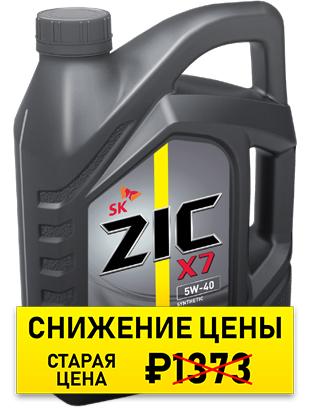 ZIC X7 5W-40 (SN/CF | A3/B3, A3/B4) (синт.) 4л