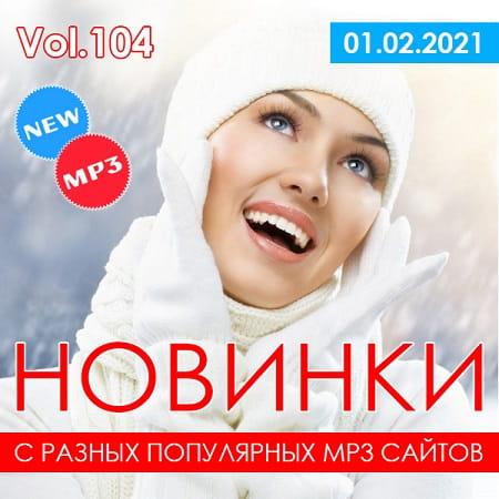 Новинки С Разных Популярных MP3 Сайтов Vol.104 (2021) MP3