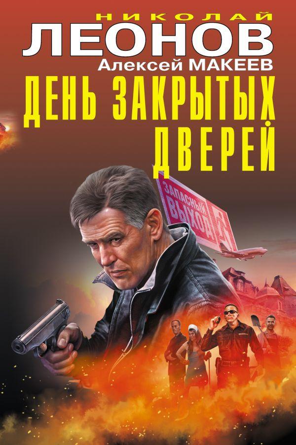 День закрытых дверей - Николай Леонов, Алексей Макеев