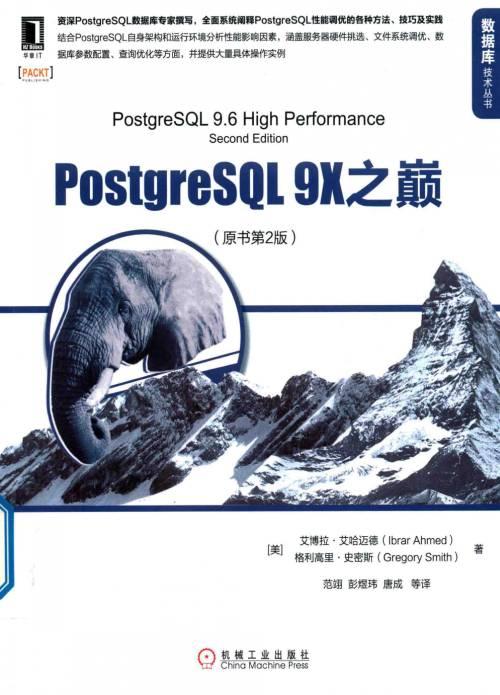 PostgreSQL 9X 之巔(第2版)(129MB@PDF@OP@簡中)