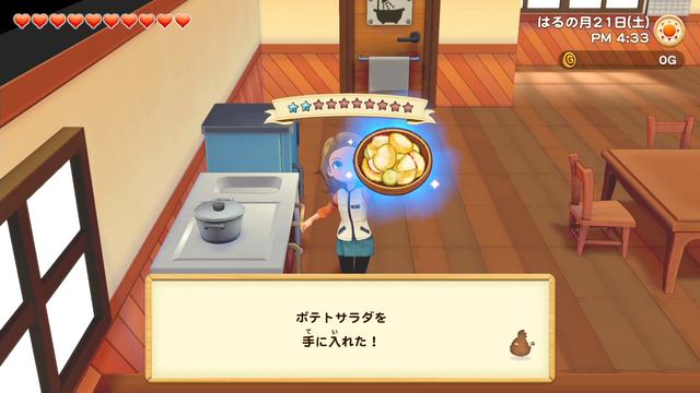 「牧場物語」系列首次在Nintendo SwitchTM平台推出全新製作的作品!  『牧場物語 橄欖鎮與希望的大地』 於今日2月25日(四)發售 027