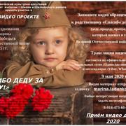 Spasibo-Dedu-Za-Pobedu2020