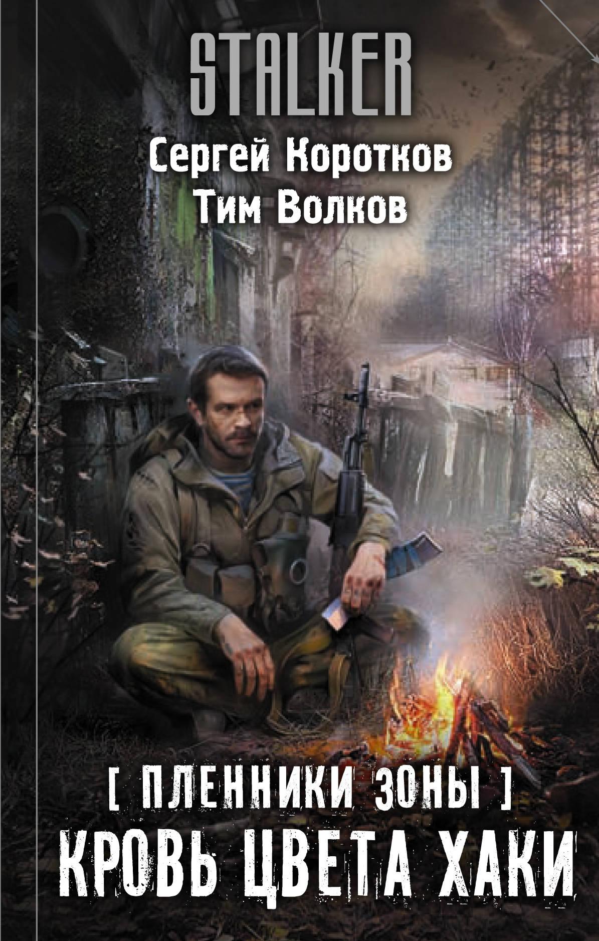 Сергей Коротков, Тим Волков «Пленники Зоны. Кровь цвета хаки»