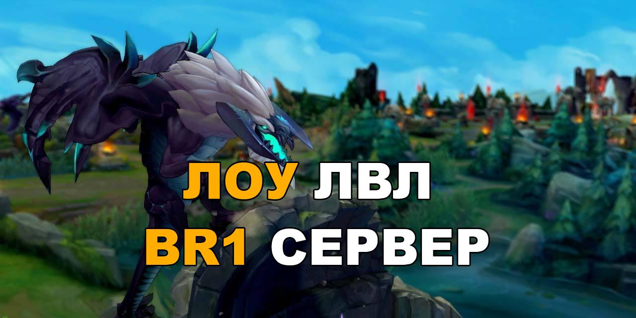 РАНДОМ АККАУНТЫ BR1 СЕРВЕР ОТ 20 ЛВЛ