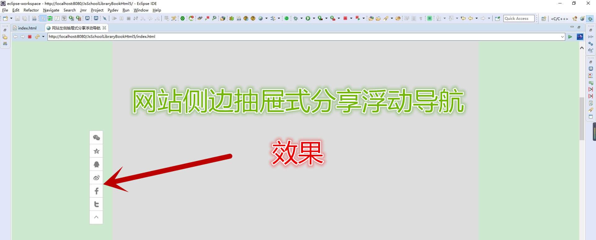 HTML5系列代码:网站侧边抽屉式分享浮动导航