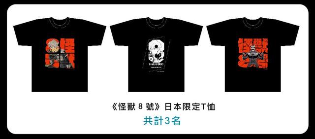 怪獸、來襲!!!『少年Jump+』 熱銷話題作品《怪獸8號》  7/2各大網路書店同步開放預購!! 09-8-T