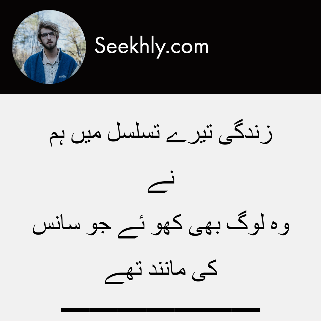 quotes-of-life-in-urdu-13