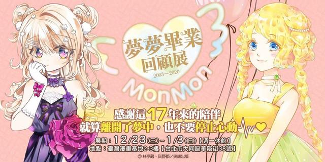 Topics tagged under 漫畫 on 紀由屋分享坊 2