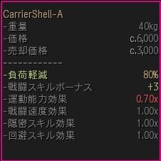 Backpack - CarrierShell-A/Рюкзак - Переносной каркас-А (RU)