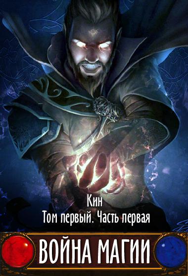 Война магии.Том первый. Часть первая. Кин