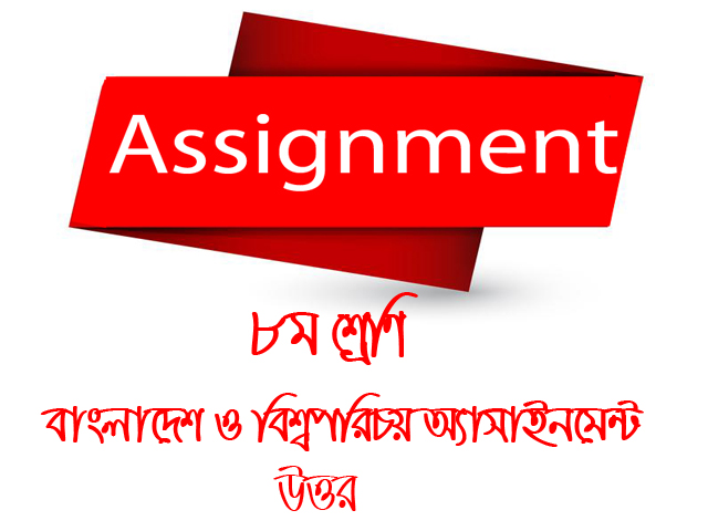 Class-8-BGS-Assignment-Answer