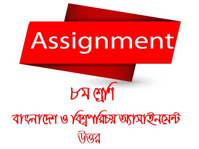 Class-8-BGS-Assignment-Answer.jpg