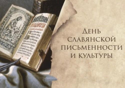 den-slavyanskoy-0