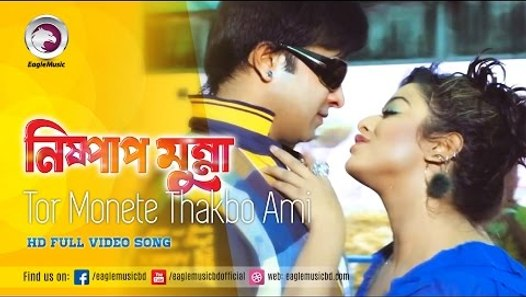 Nishpap Munna – Bangla Movie 720p