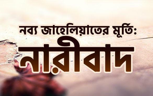 নব্য জাহেলিয়াতের মূর্তি : নারীবাদ -উস্তাদ হামজা আবদুর রহমান হাফিজাহুল্লাহ