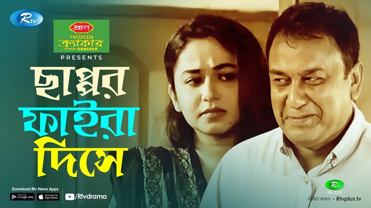 Chappor Faira Dise 2020 Bangla Comedy Natok Ft. Zahid Hasan & Faria HDRip 400MB