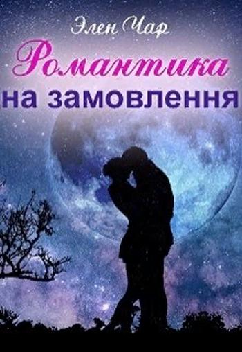 Романтика на замовлення. Элен Чар
