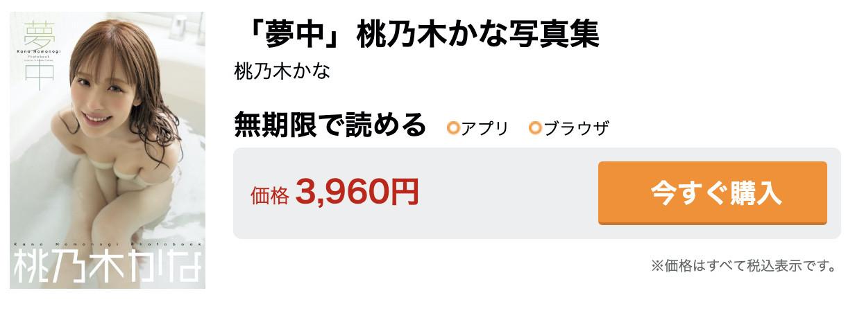 「夢中」桃乃木かな写真集009