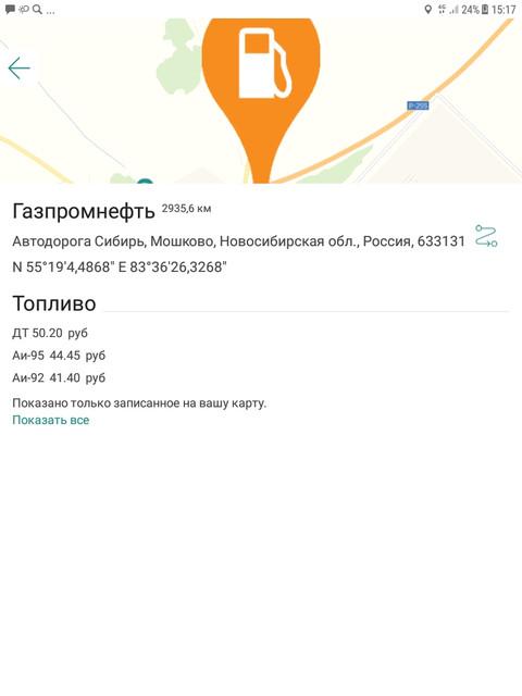 Screenshot-20191203-151800