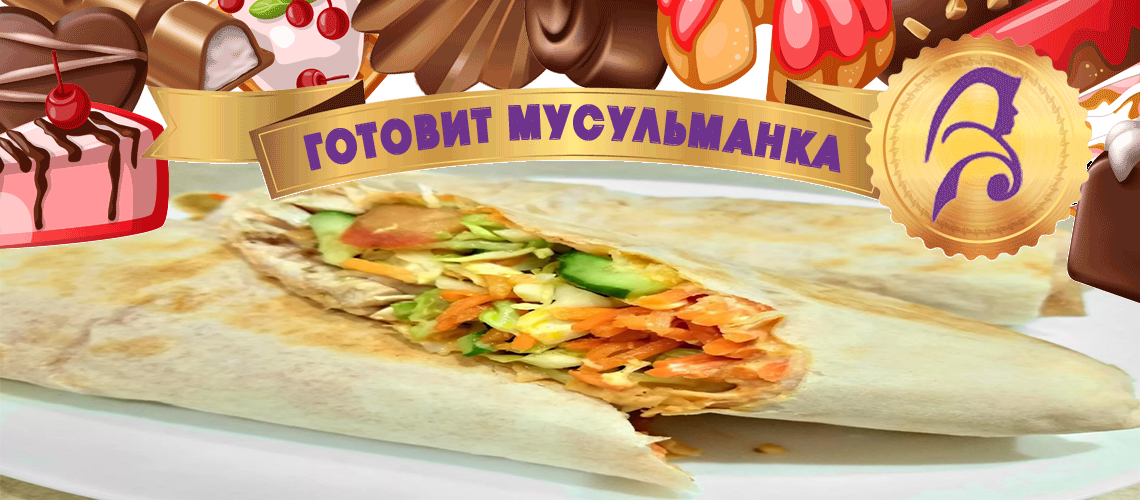 10 популярных халяльных блюд в мире. Шаурма