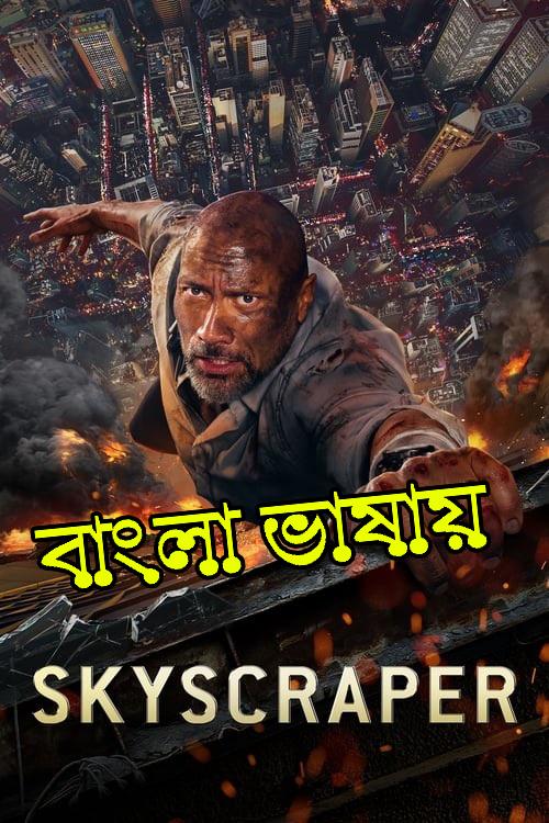 Skyscraper (2021) Bengali Dubbed 720p HDRip 700MB Download