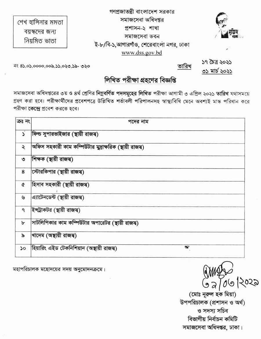 DSS Teletalk Admit Card