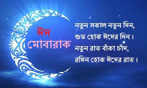 bangla-eid-mubarak-sms