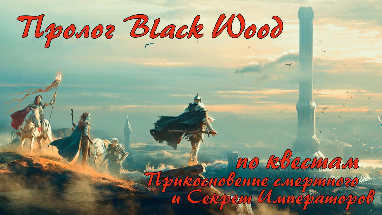 Black-Wood-Prolog.jpg