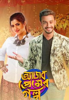 Ajob Premer Golpo 2021 Bengali Movie 720p WEB-DL Download