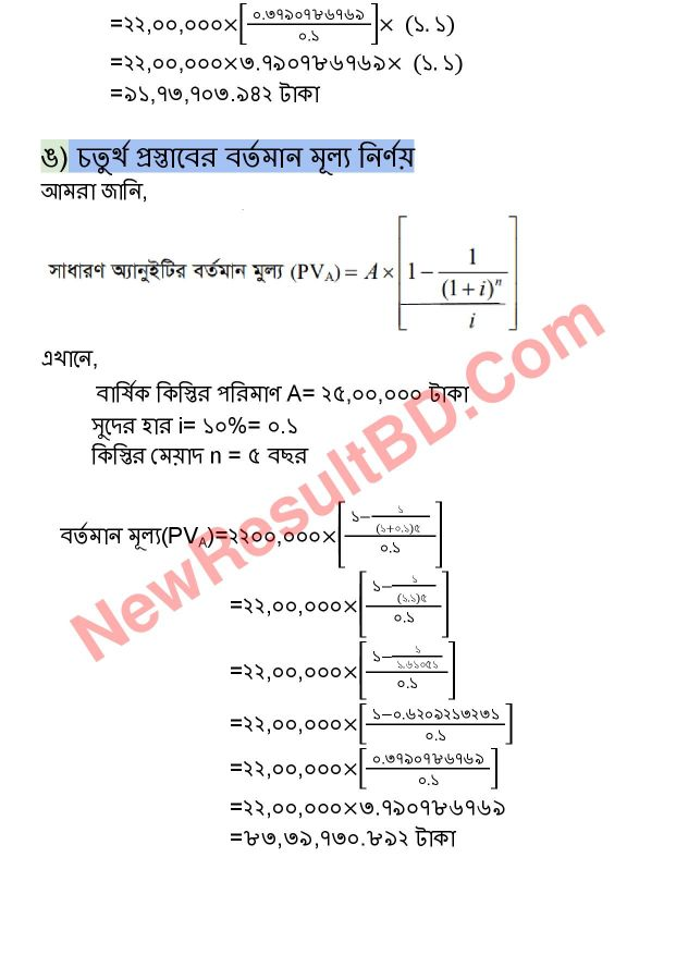 HSC Accounting 5th Week Assignment 2021 Answer