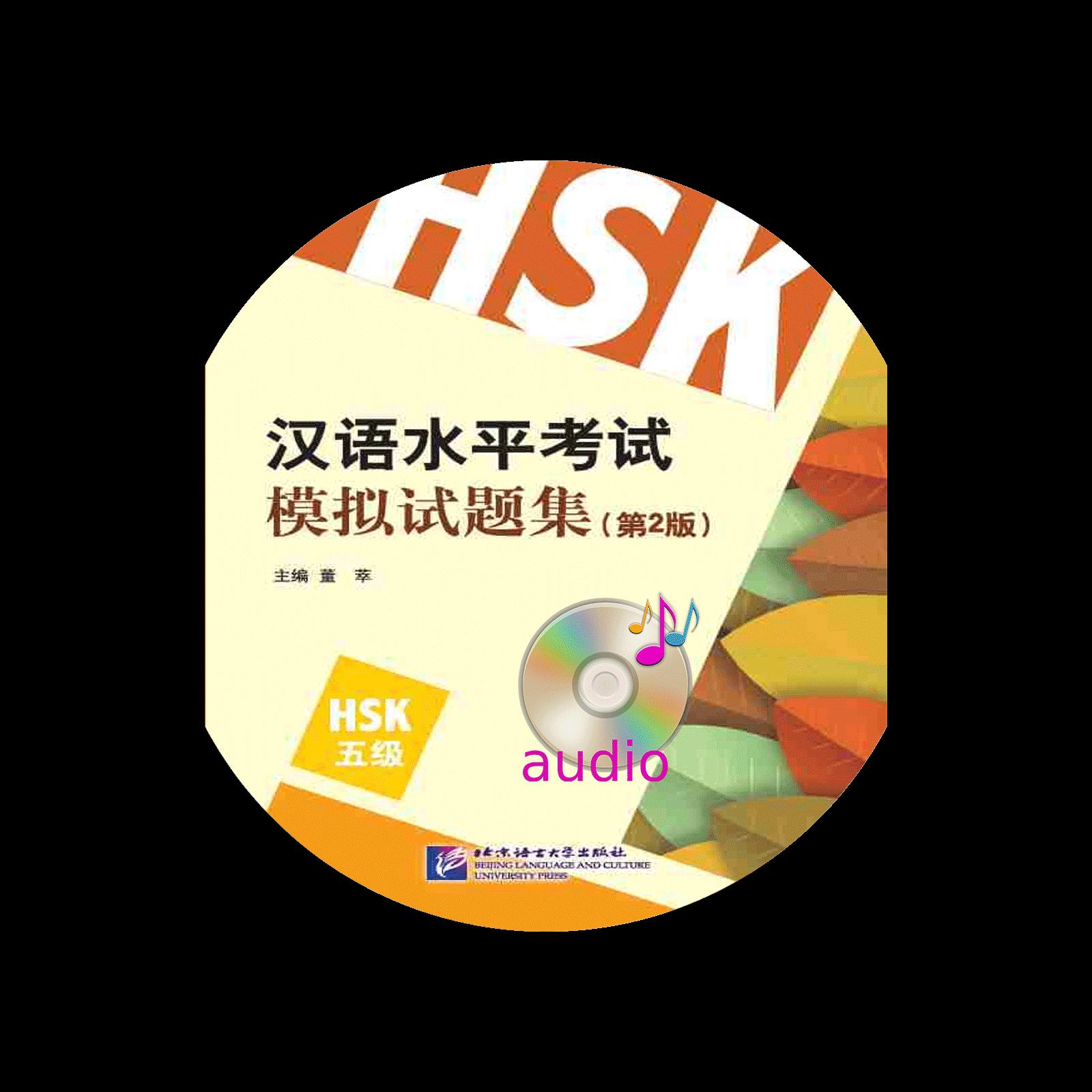 Hanyu Shuiping Kaoshi Moni Shitiji Di2Ban Hsk 5Ji Audio