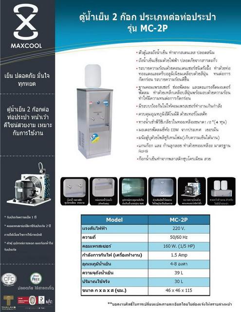 MC 2 P 1 rez.jpg